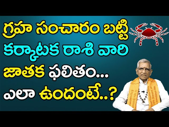 Karkataka Raasi Phalithalu | 12-05-2019 to 18-05-2019 | కర్కాటక రాశి వారఫలం
