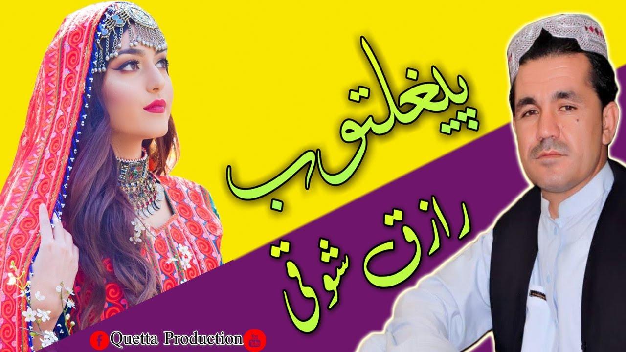 raziq chaman wala new song 2021 l Peghlatob l عبدالرازق شوقی نوی اختر سندرہ