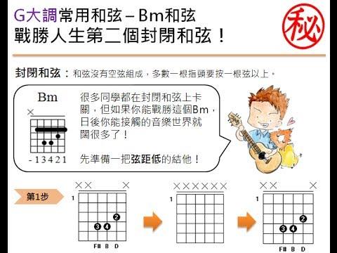Bar chord 教學 封閉和弦教學 Bm按法教學