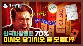 한국사람들의 70%가 [미시오] 와 [당기시오]를 반대…