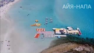 Туры в Айя-Напу Кипр. Что посмотреть в 2018-2019 году?