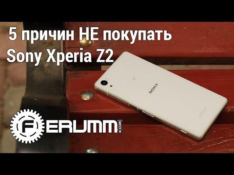 Sony Xperia Z2: 5 причин не покупать. Слабые места смартфона Sony Xperia Z2 от FERUMM.COM