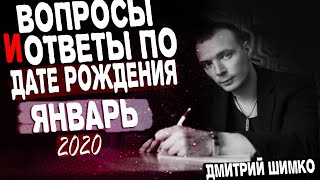 ВОПРОСЫ и ОТВЕТЫ по Дате Рождения ЯНВАРЬ 2020. ДМИТРИЙ ШИМКО