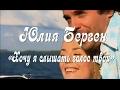 Юлия Берген Хочу я слышать голос твой mp3
