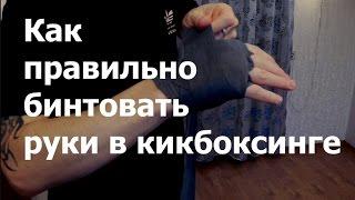 Как правильно бинтовать руки в кикбоксинге