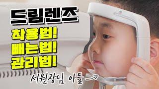 드림렌즈 착용법! 빼는법! 관리법! (Feat. 서정원…