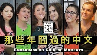 外國人學中文碰到的囧事: Foreigners' Embarrasing Chinese Moments