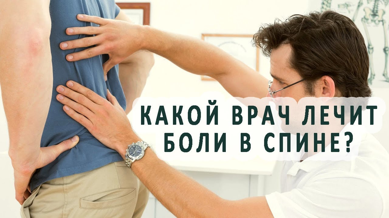 Картинки по запросу боли в позвоночнике врач