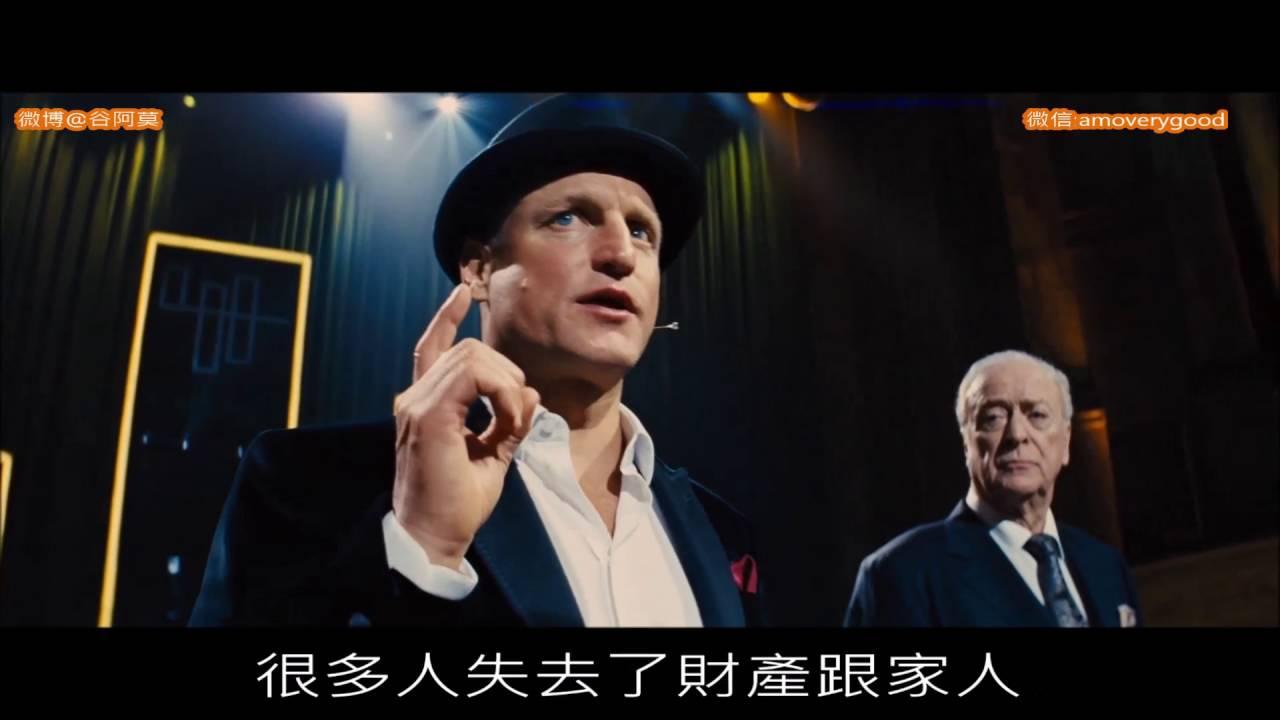 #302【谷阿莫】5分鐘看完2013電影《出神入化1》 - YouTube