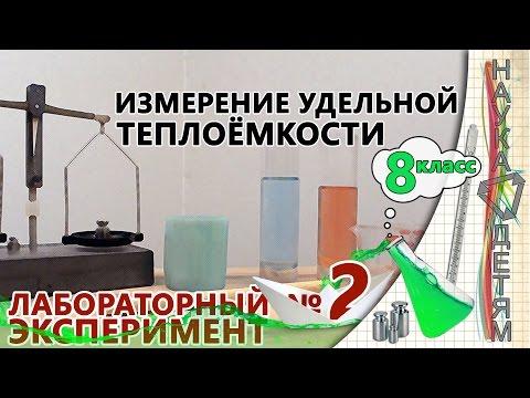 Как определить удельную теплоемкость металлического цилиндра