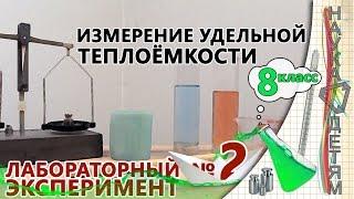 """Лабораторная работа №2 - """"Измерение удельной теплоемкости вещества"""" (8 класс)"""