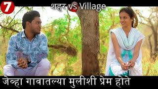 Marathi Web Series Love Story - शहर vs Village Part 7 Prem Katha