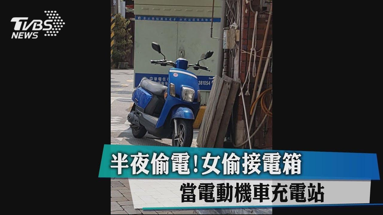 半夜偷電!女偷接電箱 當電動機車充電站 - YouTube