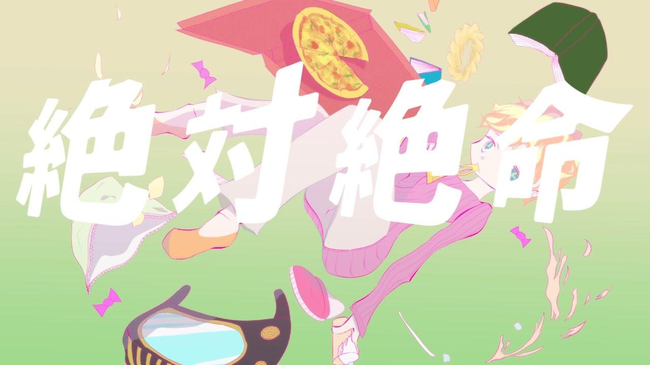 絶対絶命 / GUMI - ナナホシ管弦楽団