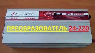 Инвертор Люксион 5кВт Luxeon IPS 10000s