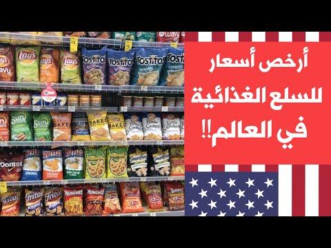 e8bd2817af9b6 مقارنة جديدة بين الأسعار في مصر وأمريكا تكشف تفاصيل الحياة والمعيشة في  أمريكا.