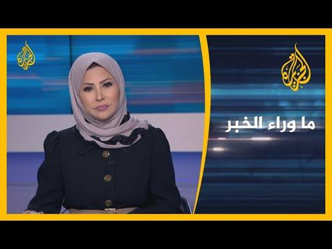 ???? ما وراء الخبر - انفجار بيروت.. مراسلو الجزيرة ومحللون يكشفون ما حدث وتداعياته؟  - نشر قبل 6 ساعة