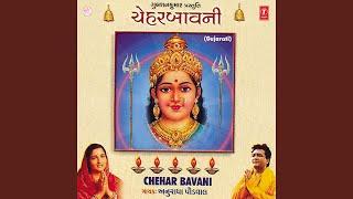 Chehar Maa Ne Prarthana
