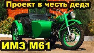 Внук сохранил память о своём деде. Ирбит (Урал) М61. История одной семьи и завода ИМЗ. thumbnail
