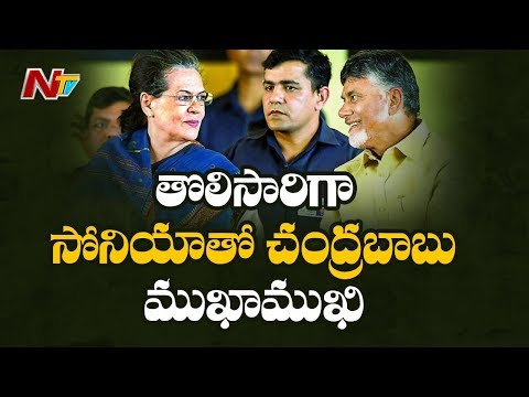 Chandrababu to Meet Sonia Gandhi Shortly | over Post Election Results Strategy | NTV