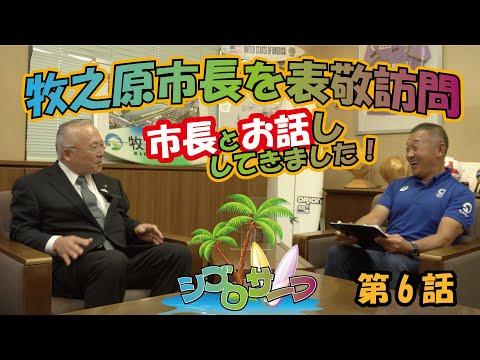 - 第6話 - 「牧之原市長を表敬訪問 市長に直接色々なお話を聞いてきました!」