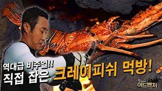 [ENG SUB] 직접 잡은 자연산 크레이피쉬 먹방!!_김병만의 어드벤처