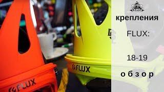 Крепления Flux 18-19: обзор