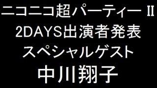 ニコニコ超パーティー II 出演者発表 スペシャルゲストに『中川翔子』