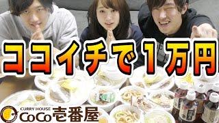 【地獄】ココイチで1万円分カレー食べきるまで帰れません! thumbnail