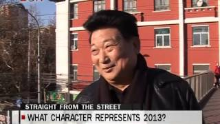 What character represents 2013? - China Take - Jan 09,2014 - BONTV China