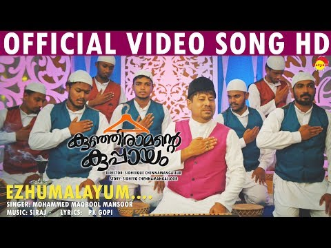 Ezhumalayum Official Video Song HD | Film Kunjiramante Kuppayam | Mohammad Maqbool Mansoor