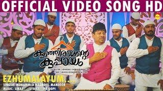 Ezhumalayum Official Video Song HD | Film Kunjiramante Kuppayam | Mohammad Maqbool Mansoor