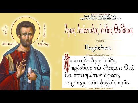 Live : Εσπερινός και Παράκληση στον Άγιο Απόστολο Ιούδα Θαδδαίο (10/1/2021)