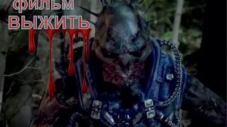 ВЫЖИТЬ (ФИЛЬМ 2015 ГОД, Триллеры, Ужасы, Фантастика) СМОТРЕТЬОНЛАЙН