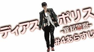 松田翔太主演 「ディアスポリス 異邦警察」 第4話のあらすじです。