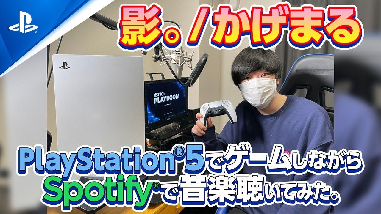 人気YouTuber影。/かげまるが、PlayStation®5でゲームしながらSpotifyで音楽聴いてみた。