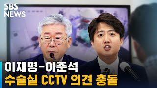 """이재명-이준석, 수술실 CCTV 충돌…""""유보 …"""