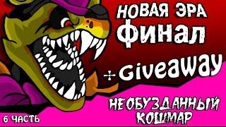 Новая эра финал. Необузданный кошмар +Giveaway- ЗАВЕРШЁН (6 часть комикс fnaf)
