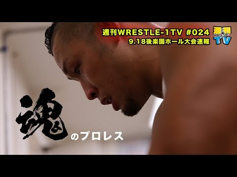 週刊WRESTLE-1TV#024 2017.09.22