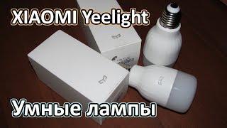 умная лампочка Xiaomi Yeelight LED  Распаковка  Настройка
