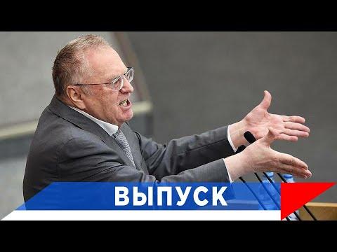 Жириновский: Мигранты вообще от нас не уедут!