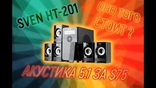 Sven HT-201 - домашний кинотеатр 5.1 с Bluetooth, USB и FM-приемником за $75!