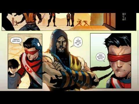 Mortal Kombat X комикс #1