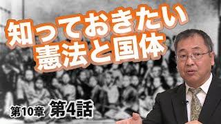 これだけは知っておきたい!憲法と国体【CGS ねずさん 日本の歴史 10-4】
