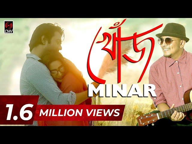 KHOJ | Minar  | Official Music Video | New Bangla Song 2016 | Full HD