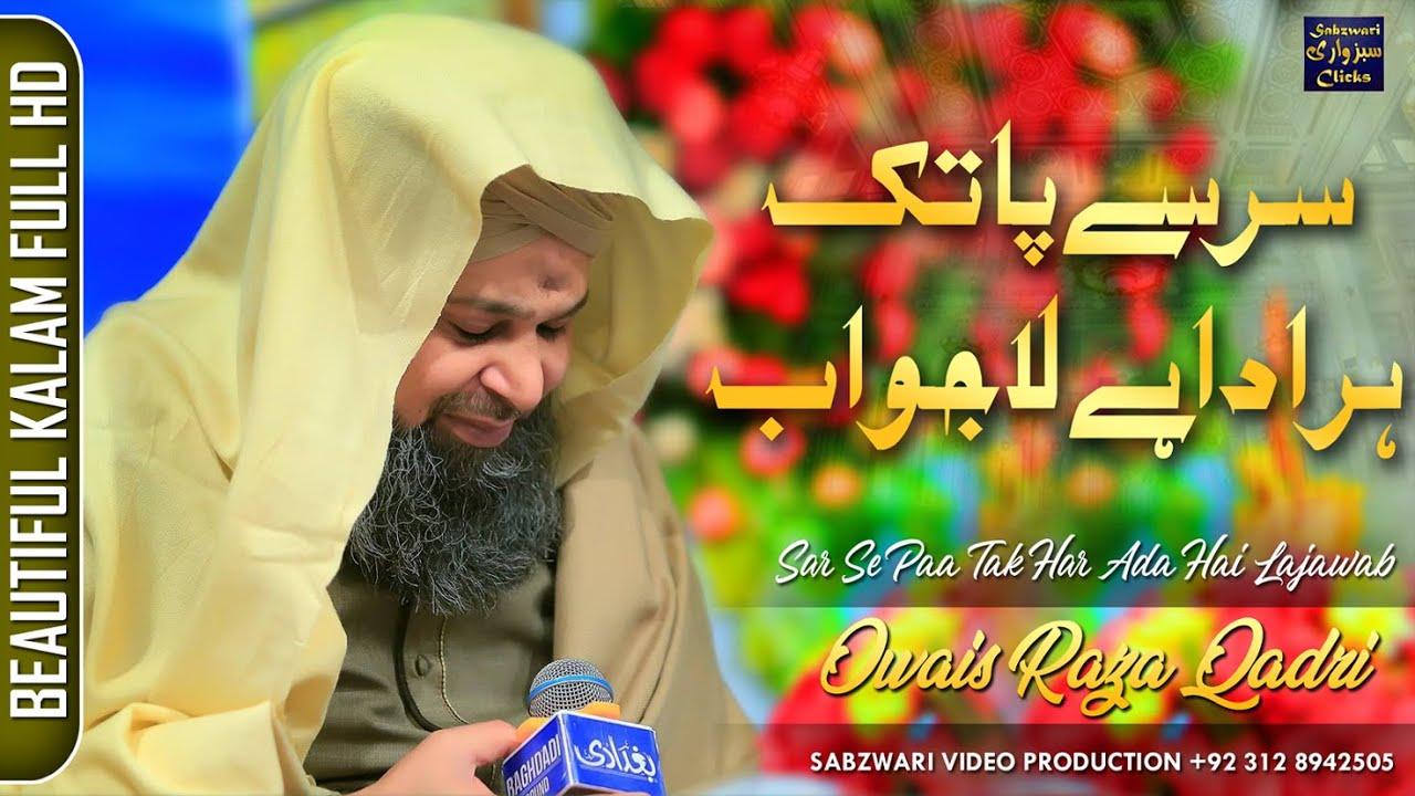 Sar se paa tak Har Ada Hai Lajawab  Exclusive Owais Raza Qadri 2019-20