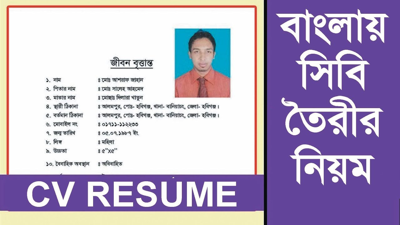 how to create bangla cv with bangla font