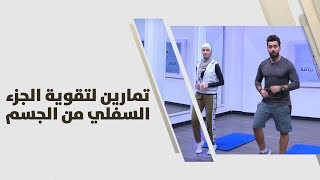 تمارين لتقوية الجزء السفلي من الجسم - أحمد عريقات وفريقة
