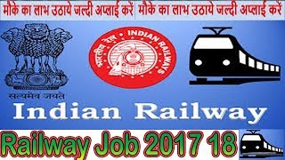 Upcoming Railway Recruitment Notification 2017   RRB 2017   Indian Railway 2017   RRB Job Apply 2017 2017 Video