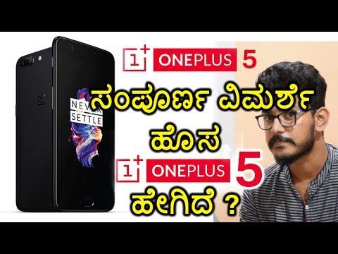 OnePlus 5 phone Specification and Review | ಹೊಸ ಒನ್ ಪ್ಲಸ್ 5 ಸಂಪೂರ್ಣ ವಿಮರ್ಶೆ | Kannada video(ಕನ್ನಡ)